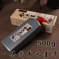 一得阁墨汁 北京墨水书画国画墨汁500 书法绘画练习 正品