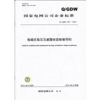 电磁式电压互感器状态检修导则Q/GDW457-2010