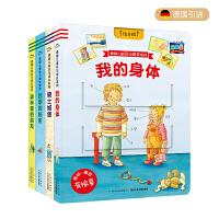 德国儿童玩与成长系列 撕不烂纸板书全套4册 我的身体 幼儿生理启蒙 认识动植物 探寻四季的秘密少儿童科普启蒙读物 2-3