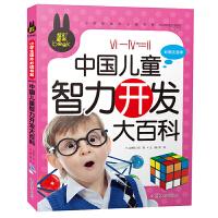 中国儿童智力开发大百科 彩图注音版 小学生一二三年级课外阅读书少儿童话故事书