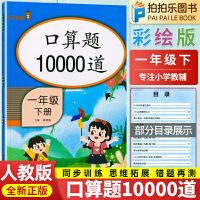 口算题10000道一年级下数学 人教版下册数学口算题卡口算速算练习册