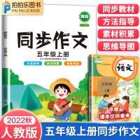 同步作文五年级上册部编人教版 【预售】2021秋五年级同步作文