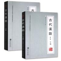 古代汉语(第二版)(上下册)2本 作者:董志翘、杨琳主编 出版社:武汉大学出版社
