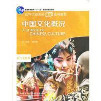 【旧书二手书8成新】中国文化概况 廖华英 外语教学与研究出版社 9787560067162
