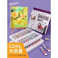 水彩颜料大容量12ml水粉颜料套装儿童画画手绘工具全套初学者