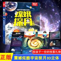 【指定版本】嫦娥探月立体书马莉给孩子讲中国航天系列乐乐趣3D立体书精装绘本4-6-8岁儿童百科全书幼儿科学书籍小学生课外