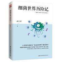 """细菌世界历险记 小学语文教材四年级下册""""快乐读书吧""""推荐阅读"""