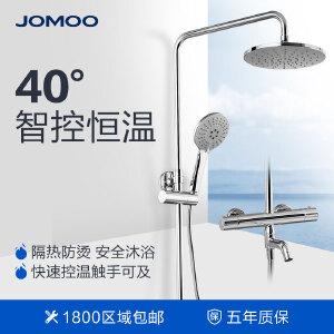 【每满100减50元】九牧(JOMOO)智能恒温花洒套装恒温出水淋浴顶喷套装26096/26088