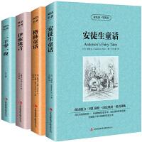 正版4册 中英文英汉对照书籍 格林童话 安徒生童话 一千零一夜 伊索寓言 双语读物英语互译读物读名著学英语学生书籍