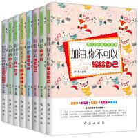 正版愿你的青春不负梦想系列(8册)初中学生小学生课外书 儿童励志成长宝典青春文学图书籍