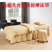 全棉美容床罩床单 加厚美容按摩四件套