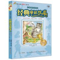 打动孩子心灵的经典童话故事・2・穿靴子的猫、阿拉丁神灯、匹诺曹