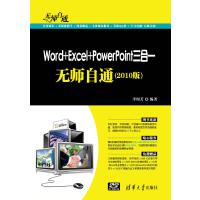 Word+Excel+PowerPoint三合一无师自通(2010版)(光盘内容另行下载,地址见书封底)(仅适用PC阅