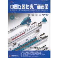 中国仪器仪表厂商名录