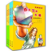 挡不住的牛顿(全4册)