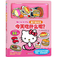 Hello Kitty磁力贴绘本.今天吃什么呢