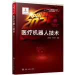 """""""中国制造2025""""出版工程--医疗机器人技术"""