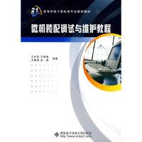 【旧书二手书8成新】微机装配调试与维护教程 王忠民[等 西安电子科技大学出版社 978756061
