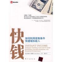 快钱:如何利用现有条件快速增加收入:strategies that bring in the cash for sma