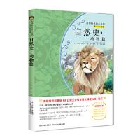 自然史动物篇 青少年彩绘版【教育部三年级推荐】 新课标名著童书