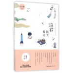 琦君散文精选(青少版)