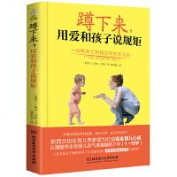 蹲下来,用爱和孩子说规矩 正版家庭教育书籍这样跟孩子定规矩育儿书 儿童教育书籍 幼儿教育心理学育儿书籍0-3岁 如何教