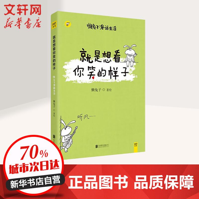 就是想看你笑的样子 北京联合出版公司 【文轩正版图书】