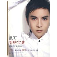 【二手旧书九成新】尼可美肤宝典 尼可 9787208076051 上海人民出版社
