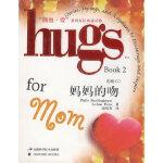 [二手旧书9成新]拥抱 爱――妈吻,(美)博尔廷豪斯,凌双英,安徽科学技术出版社, 9787533742706