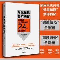 阿里 巴巴基本动作 管理者必须修炼的24个基本动作 王建和 王中伟 著 企业内部管理中基层商业经管书籍中信出版