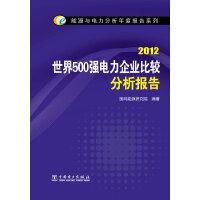 能源与电力分析年度报告系列 2012 世界500强电力企业比较分析报告