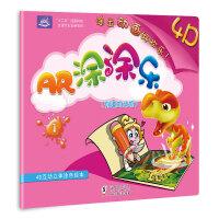 【当当自营】AR涂涂乐单册4D画图册涂色本儿童益智正版3-6岁(有趣的动物)送12色彩笔