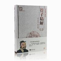 国学经典系列丛书:管子精解 (ht)
