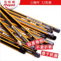 Maped马培德儿童书写铅笔HB 2B三角笔杆小学生用写字绘图素描铅笔幼儿园矫正握姿批发