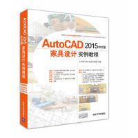 【二手正版9成新】AutoCAD 2015中文版家具设计实例教程 CAD/CAM/CAE技术联盟 清华大学出版社 97