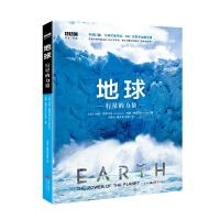 地球:行星的力量(有声朗读升级版)