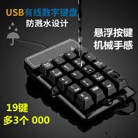 数字小键盘财务会计笔记本电脑外置有线USB密码 机械手感数字键盘 静音防水数字键盘
