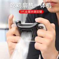 散热器 手机散热器 吃鸡神器刺激战场辅助绝地求生苹果x手游专用走位按键神奇安卓食鸡全军