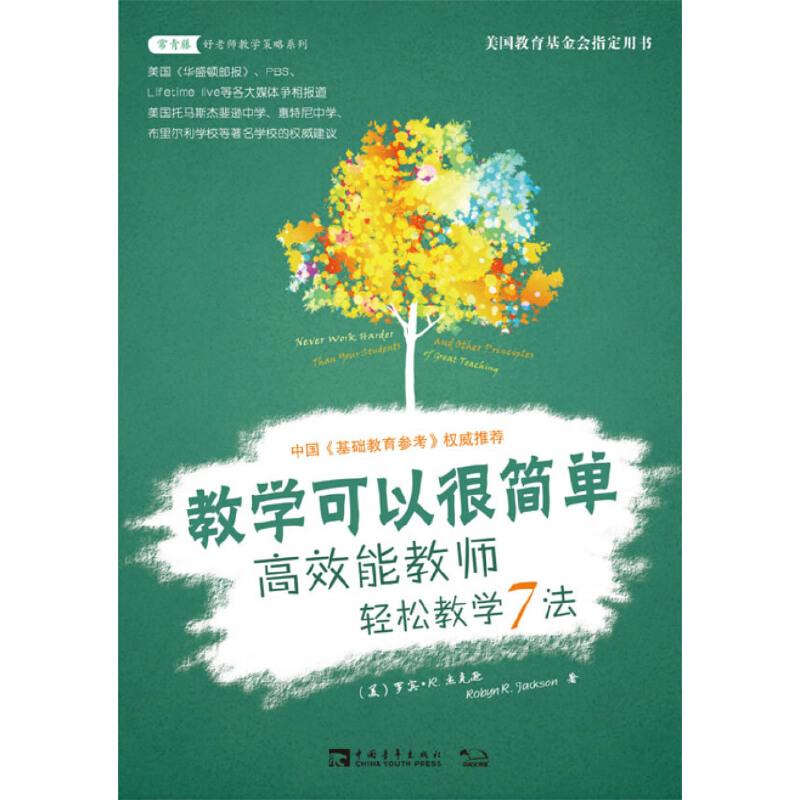 教学可以很简单:高效能教师轻松教学7法(美国教育基金会指定用书,中国《基础教育参考》权威推荐)/常青藤书系