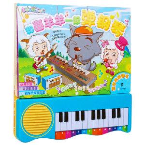 和喜羊羊一起弹钢琴(普通版)