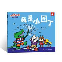 小猫汤米--我是小园丁(绘本) 9787549366484 江西高校出版社 黄小衡 著,小能人 绘