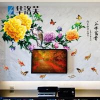 牡丹花墙贴画客厅沙发电视背景墙壁装饰品卧室贴纸自粘墙贴墙G 富贵牡丹 特大