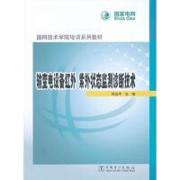 ZJ-国网技术学院培训系列教材 输变电设备红外、紫外状态监测诊断技术 中国电力出版社 9787512342798