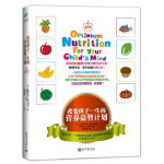 [二手旧书9成新]改变孩子一生的营养益智计划(全新改版)(孩子15岁之前你要知道的饮食知识!),【英】帕特里克�q霍尔福