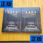 【二手旧书9成新】重庆民居(传统聚落、民居建筑)上下卷 [] 正?