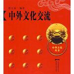 中华文化丛书--中外文化交流