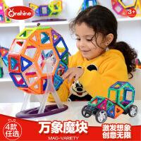 Onshine新品魔法智慧磁力片健构片玩具磁健构片 万象魔块32 40pcs