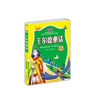 王尔德童话(大悦读注音版)系列