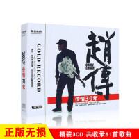 正版赵传无损音质CD碟片专辑精选经典流行老歌汽车载音乐光盘