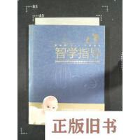 【二手旧书8成新】0~3岁婴幼儿智学指导(*版)